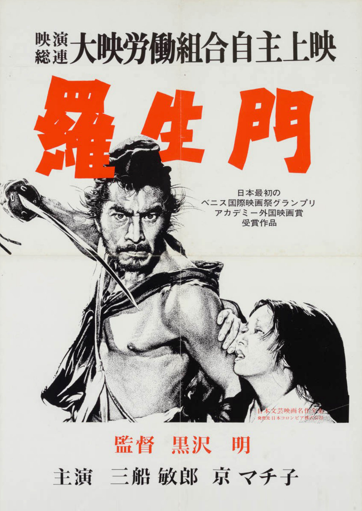 'Rashomon (1950)' movie poster