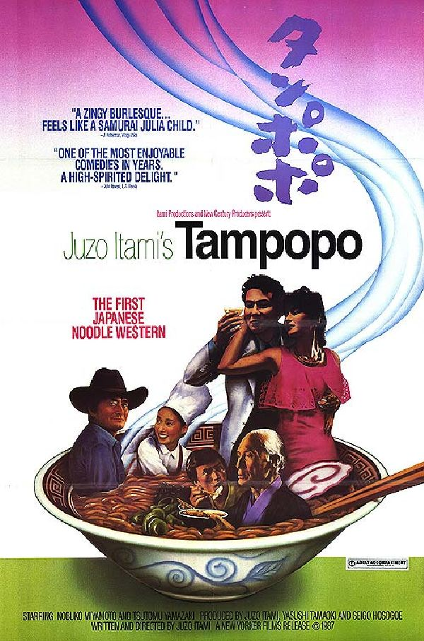'Tampopo' movie poster