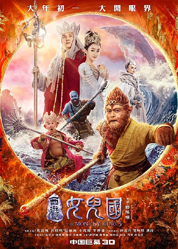 Poster for 'The Monkey King 3'
