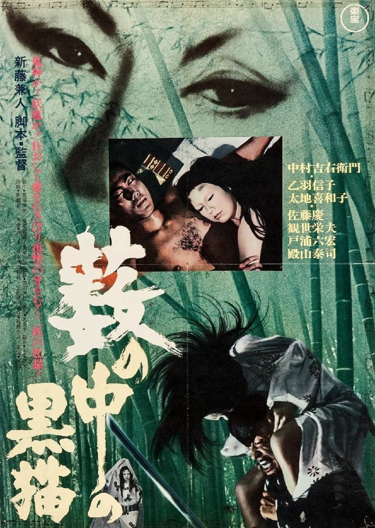 'Kuroneko (Yabu No Naka No Kuroneko)' movie poster