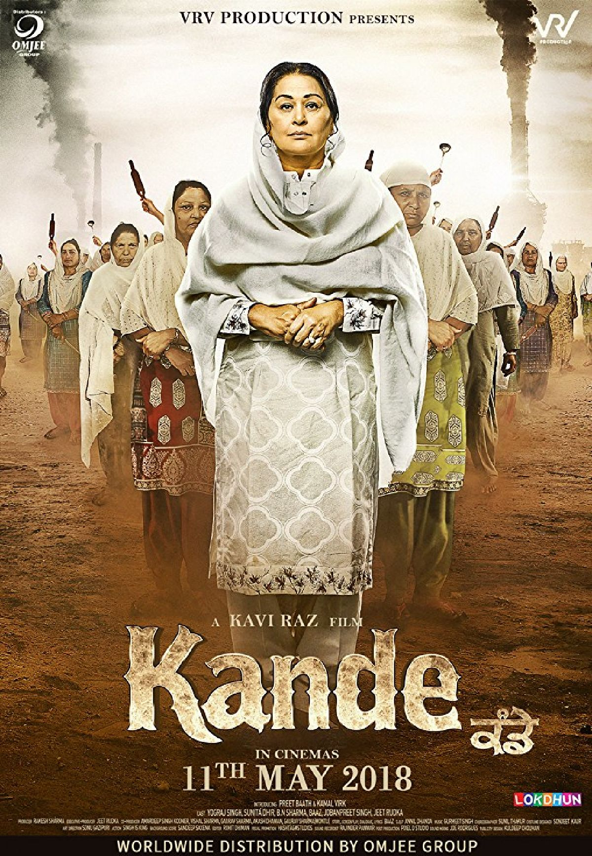 'Kande' movie poster