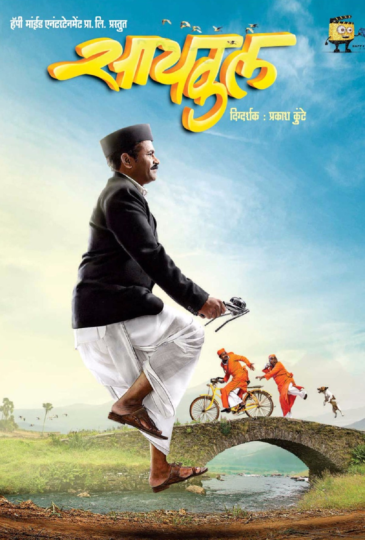'Cycle' movie poster