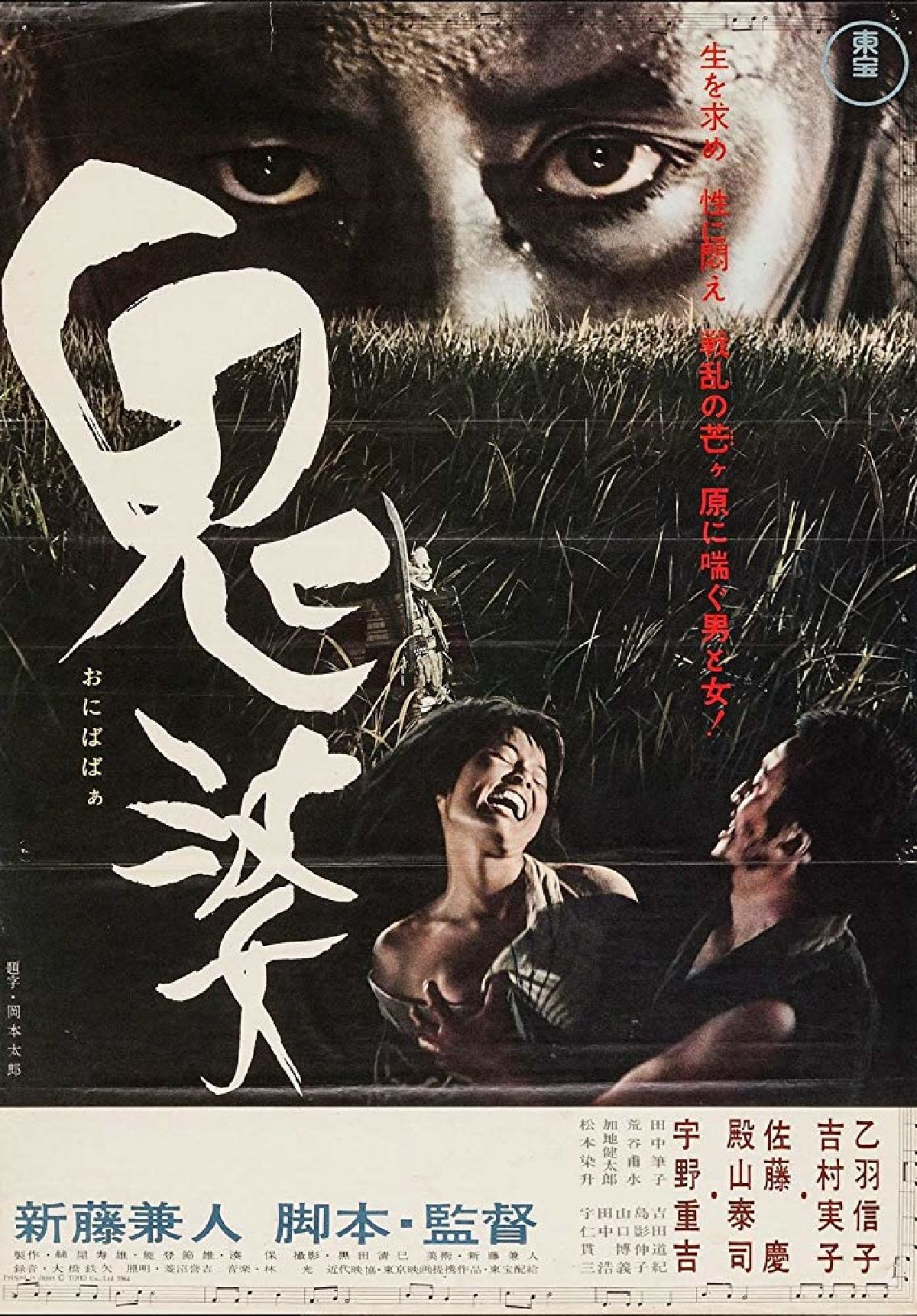 'Onibaba' movie poster