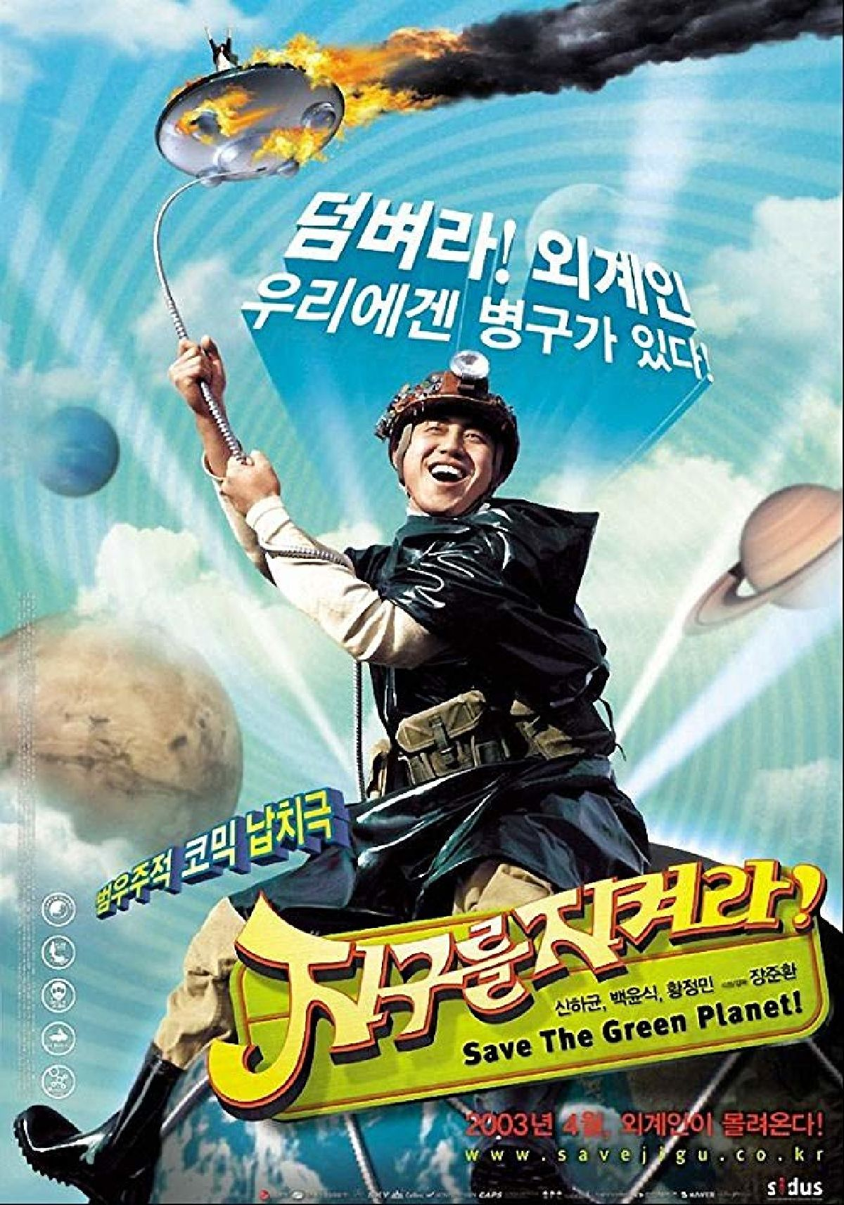 'Save The Green Planet!' movie poster