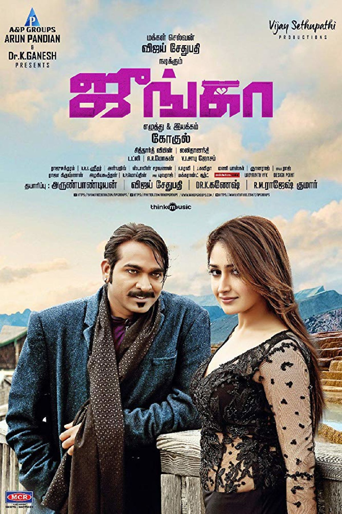 'Junga' movie poster