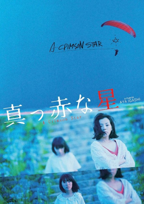 'A Crimson Star' movie poster