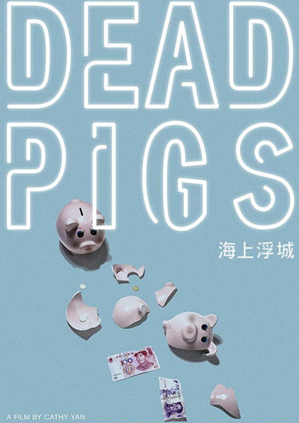 'Dead Pigs' movie poster