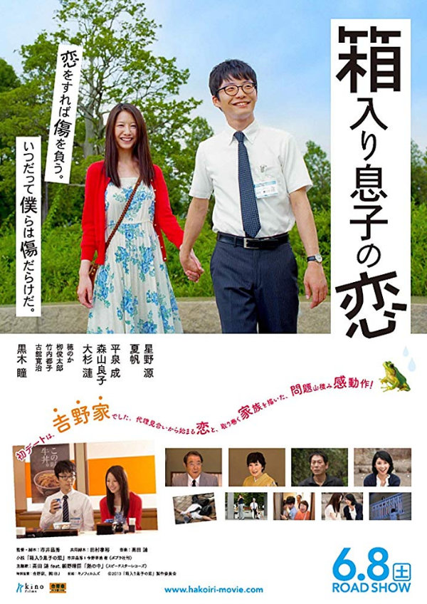 'Blindly In Love' movie poster