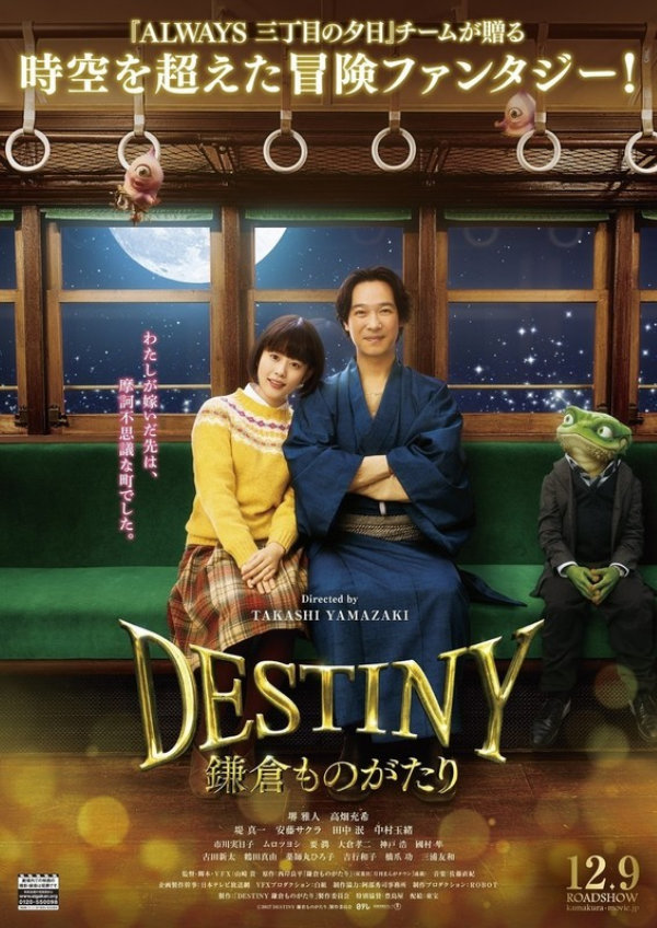 'Destiny: The Tale Of Kamakura' movie poster