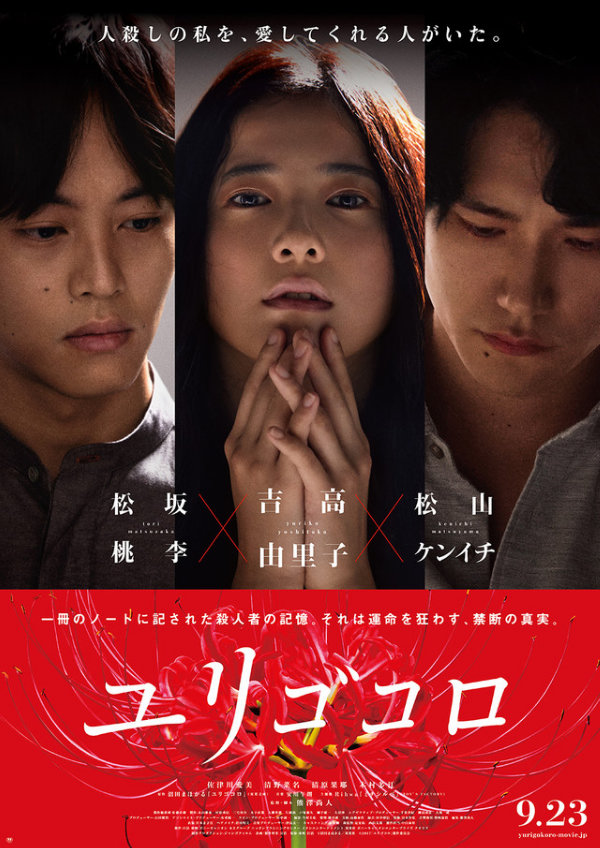 'Yurigokoro' movie poster