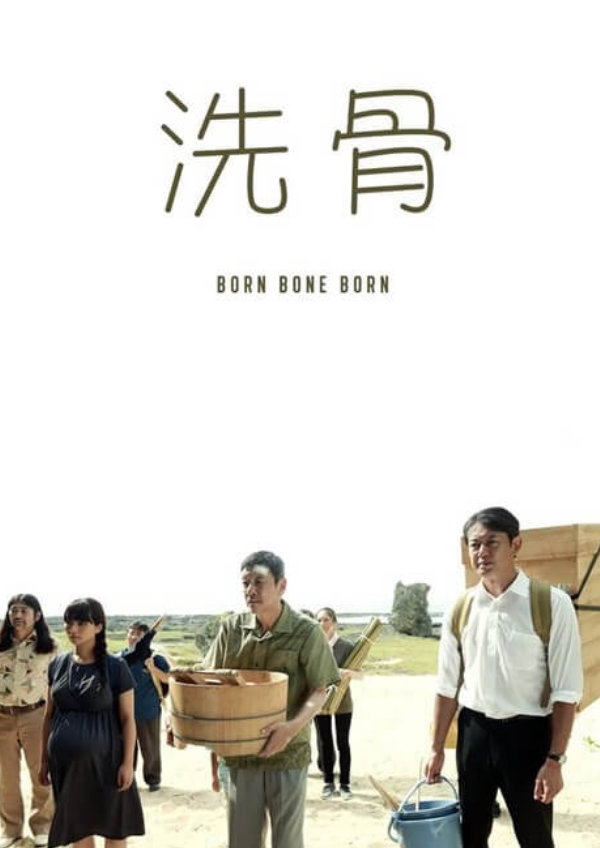 'Born Bone Born' movie poster