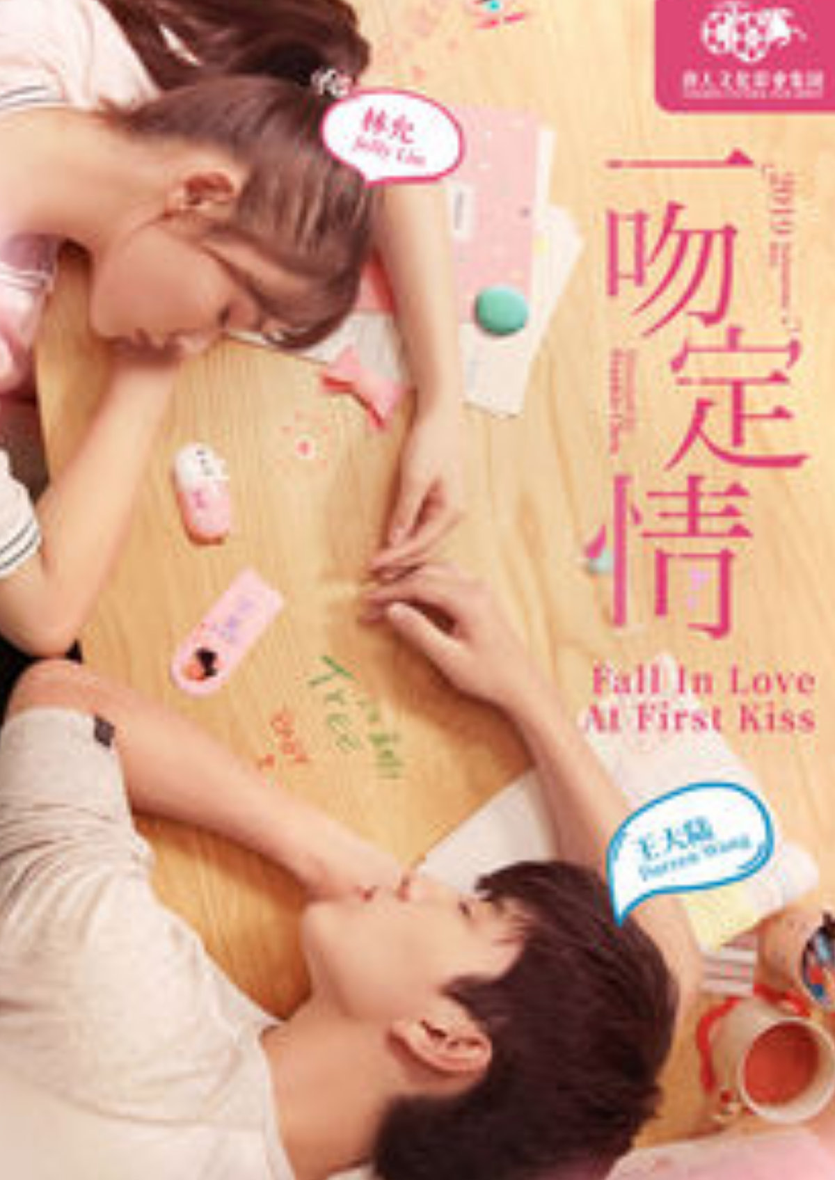 'Fall In Love At First Kiss (Sealed With A Kiss)' movie poster