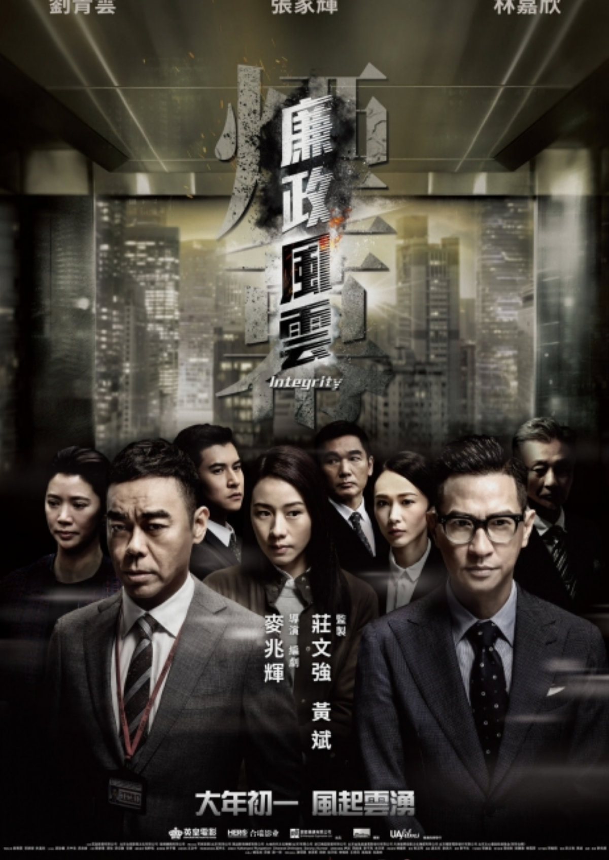 'Integrity' movie poster