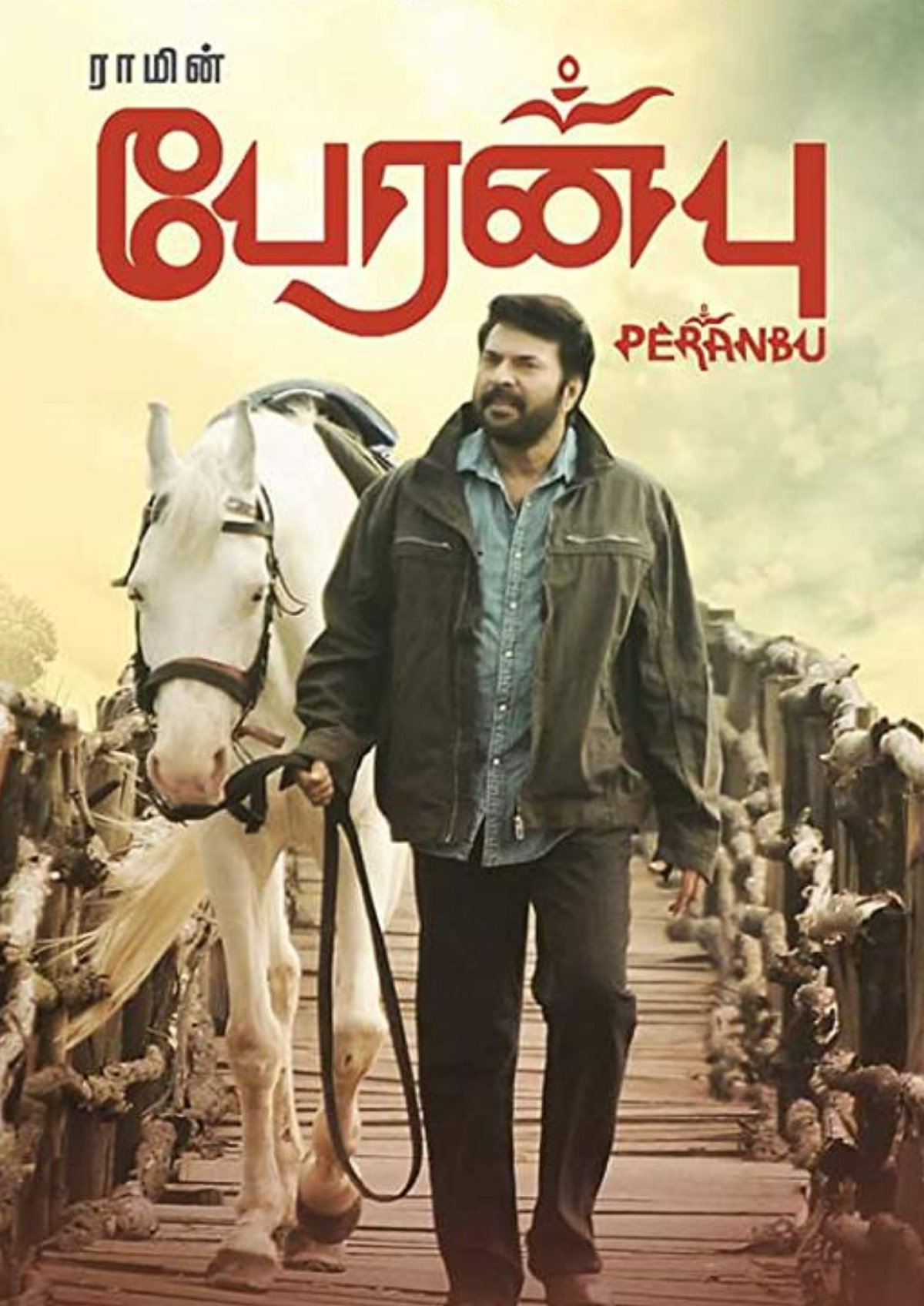 'Peranbu' movie poster