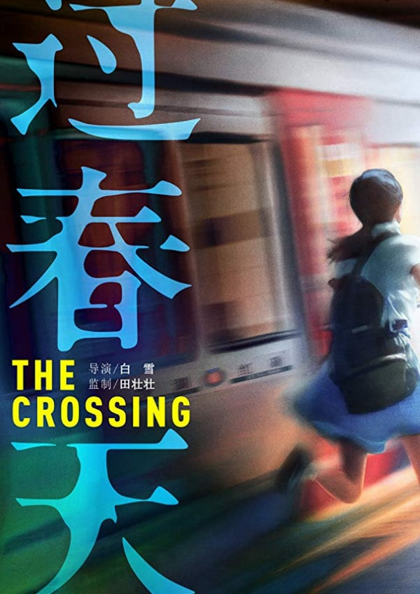 'The Crossing' movie poster