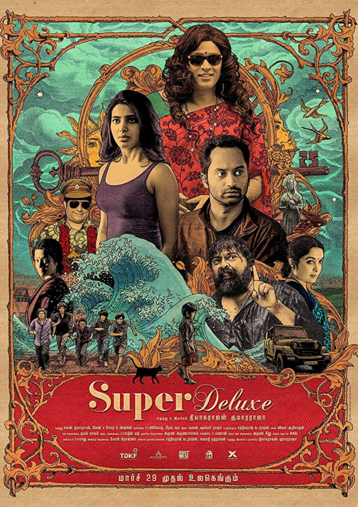 'Super Deluxe' movie poster