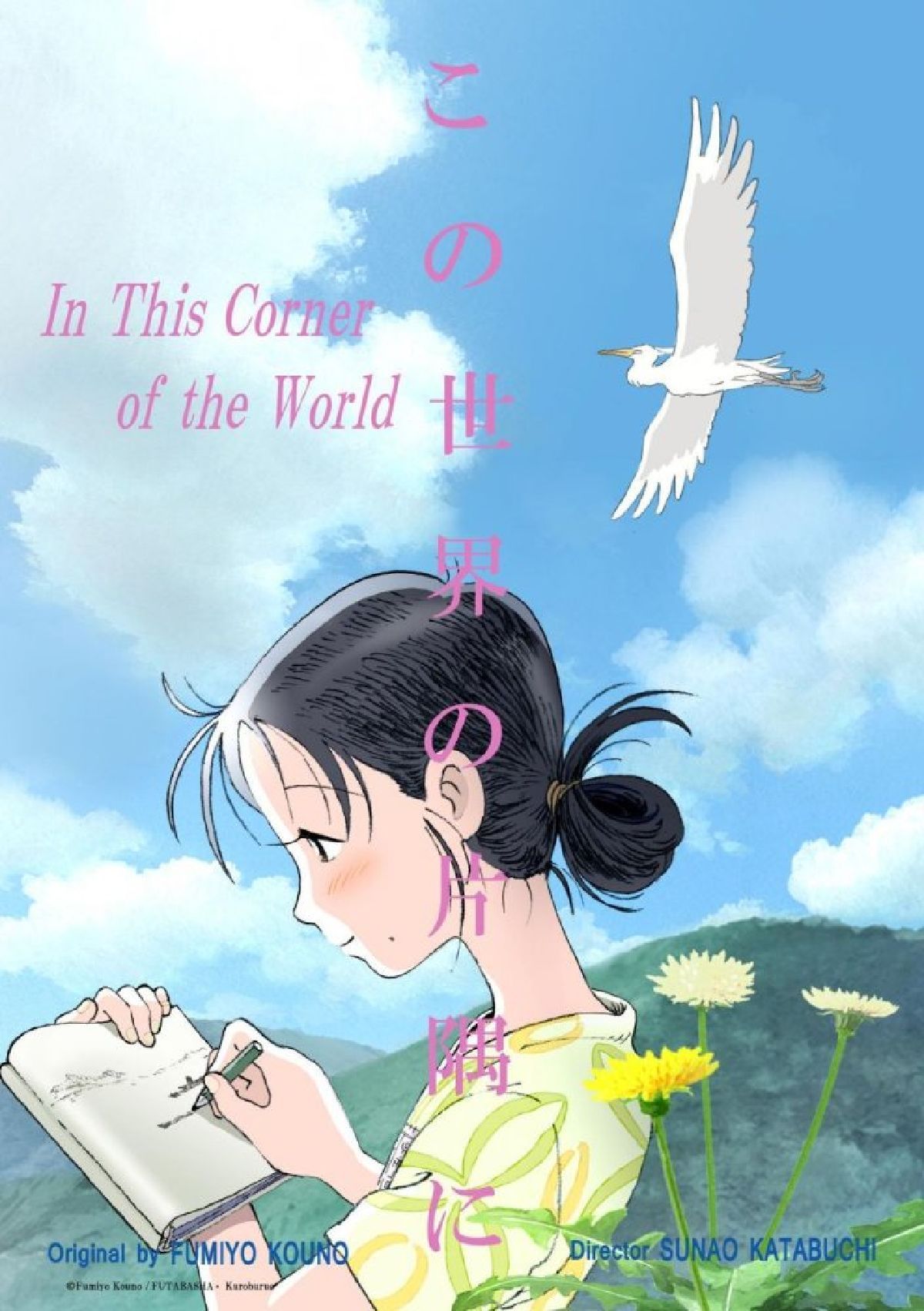 'In This Corner of the World' movie poster
