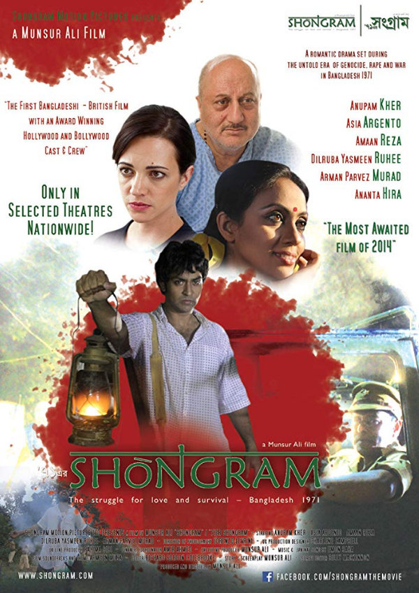 'Shongram' movie poster