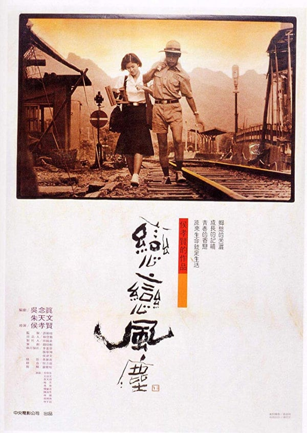 'Dust In The Wind' movie poster