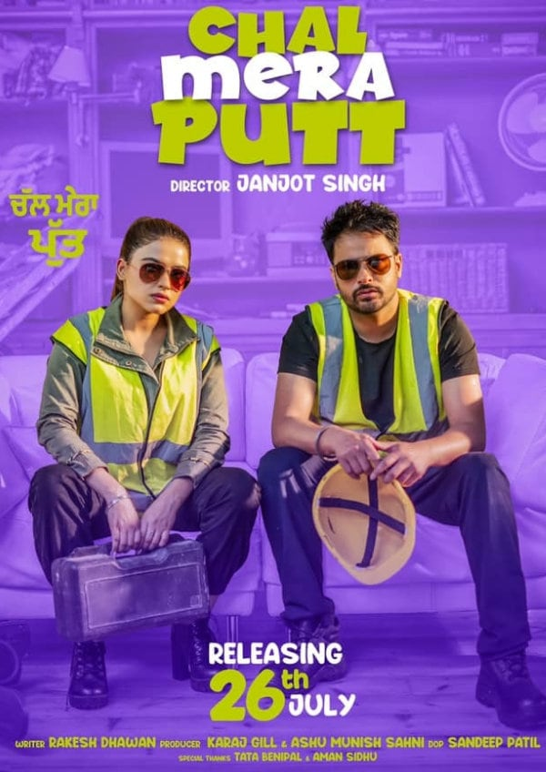 'Chal Mera Putt' movie poster