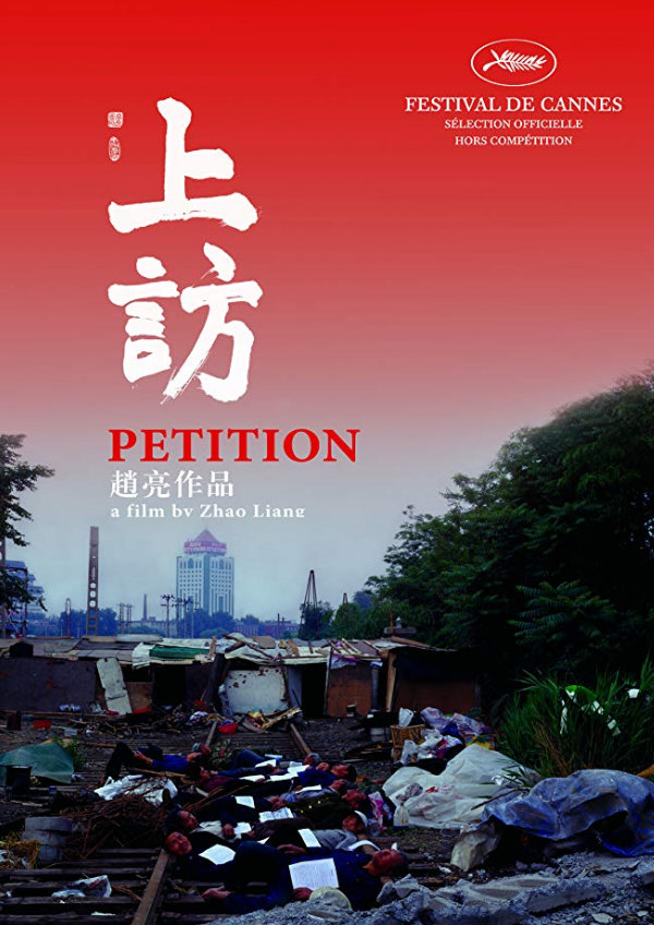 'Petition' movie poster