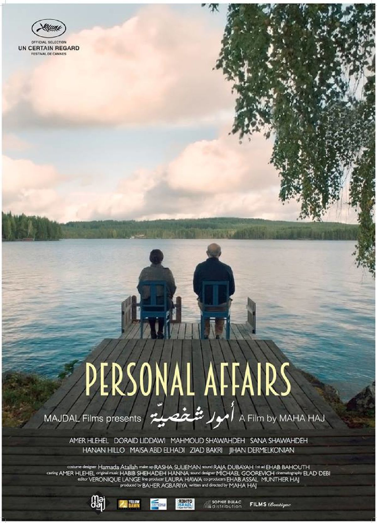 'Personal Affairs (Omor Shakhsiya)' movie poster