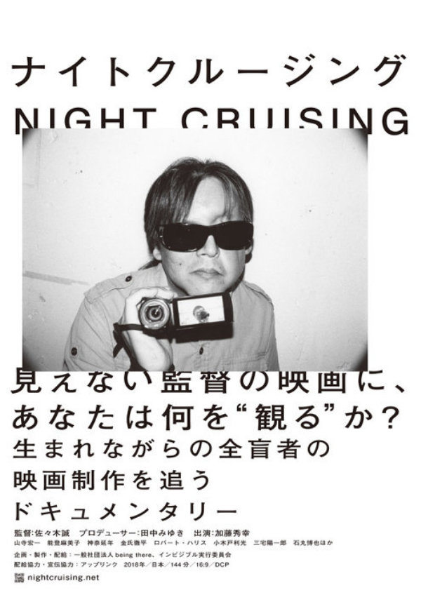 'Night Cruising' movie poster