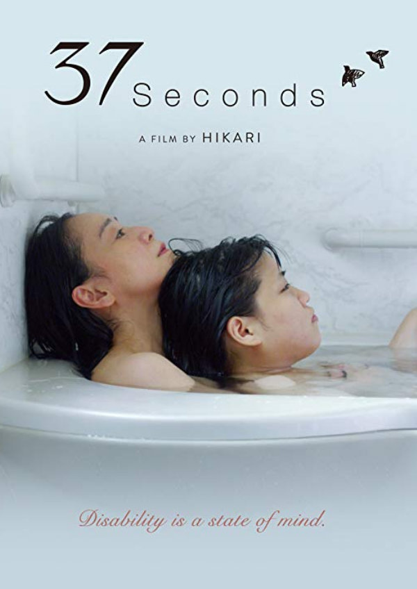 '37 Seconds' movie poster